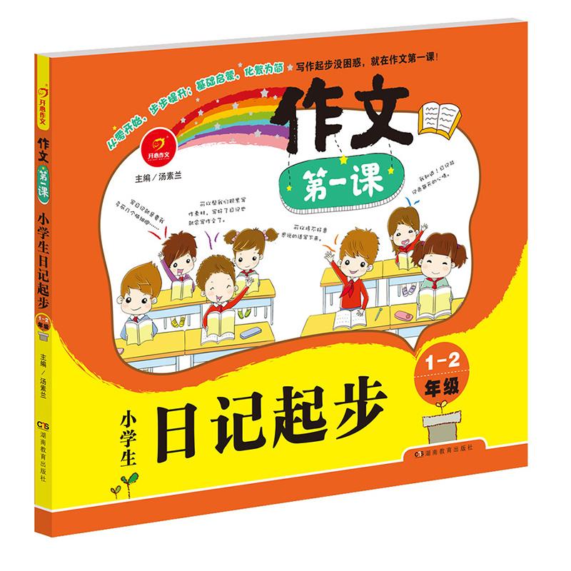 【开心图书】超值7册套装:一年级上册快乐读书吧4册(和大人一起读)+作文第1课3册(小学生1-2年级日记起步+看图写话+作文起步) G 商品图9
