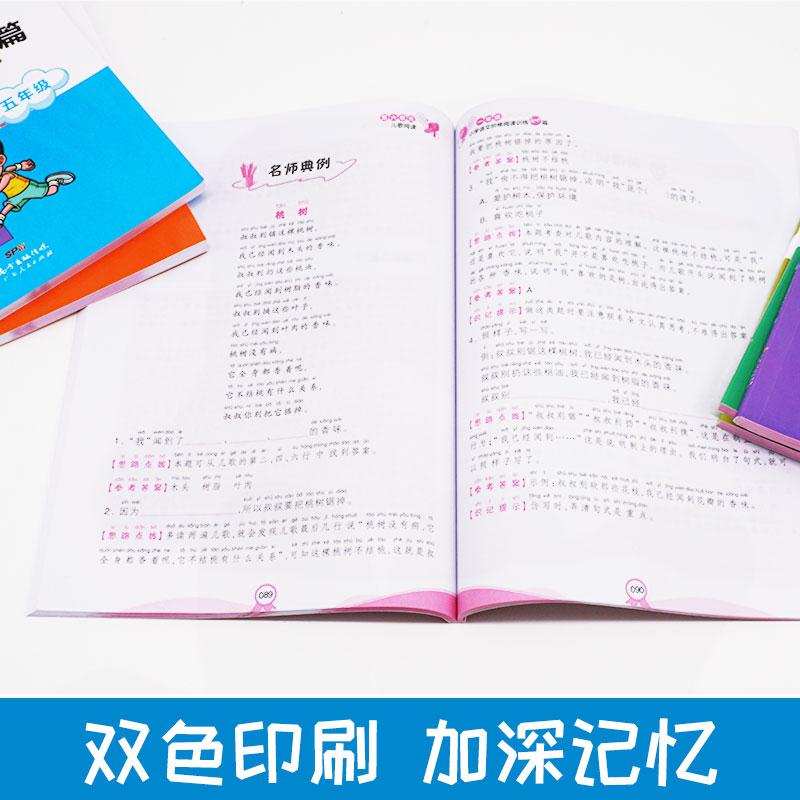【开心图书】1-6年级下册全彩语文数学英语期末冲刺试卷+限时送双色版语文阶梯阅读 A 商品图9