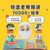 【官方直营】物灵Ling神奇的卢卡Luka猫头鹰绘本阅读智能机器人儿童故事阅读伴读学习早教益智 商品缩略图1
