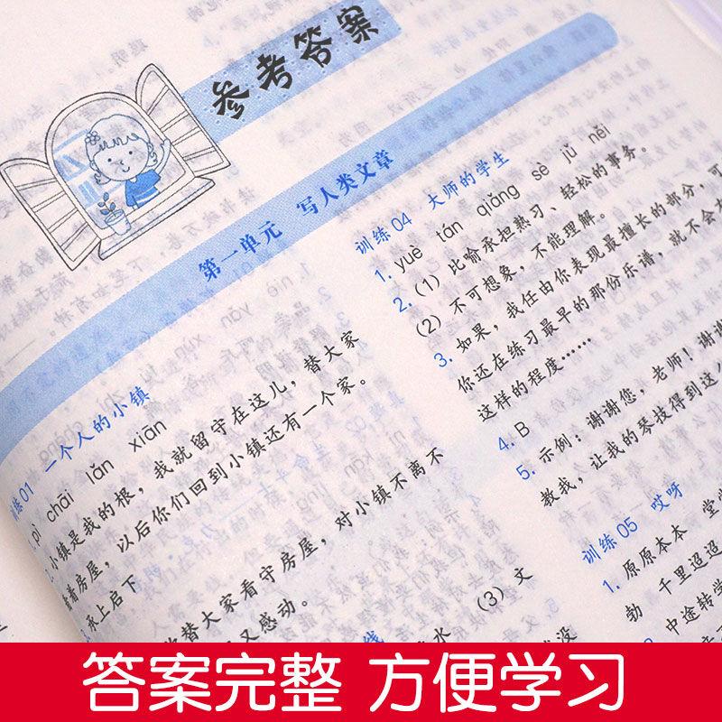 【开心图书】1-6年级下册全彩语文数学英语期末冲刺试卷+限时送双色版语文阶梯阅读 A 商品图11