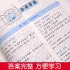 【开心图书】1-6年级下册全彩语文数学英语期末冲刺试卷+限时送双色版语文阶梯阅读 A 商品缩略图11