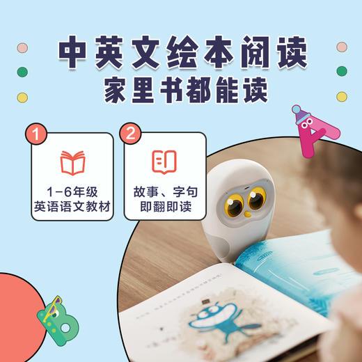【官方直营】物灵Ling神奇的卢卡Luka猫头鹰绘本阅读智能机器人儿童故事阅读伴读学习早教益智 商品图2
