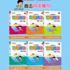 【开心图书】1-6年级下册全彩语文数学英语期末冲刺试卷+限时送双色版语文阶梯阅读 A 商品缩略图10