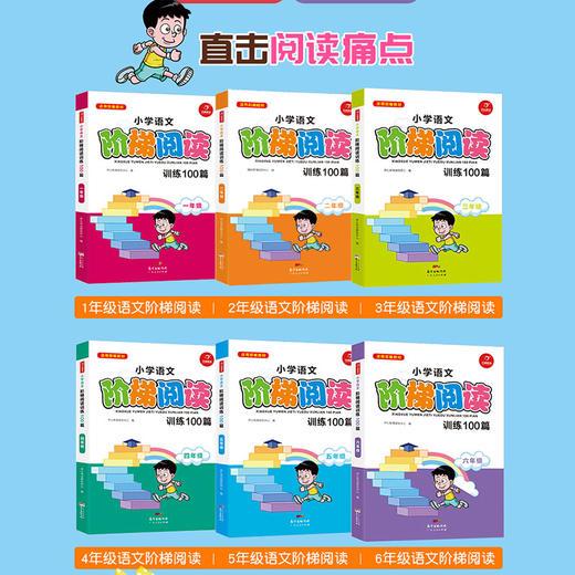【开心图书】1-6年级下册全彩语文数学英语期末冲刺试卷+限时送双色版语文阶梯阅读 A 商品图10