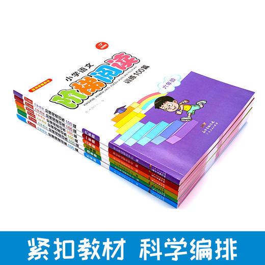【开心图书】1-6年级下册全彩语文数学英语期末冲刺试卷+限时送双色版语文阶梯阅读 A 商品图14