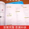 【开心图书】1-6年级下册全彩语文数学英语期末冲刺试卷+限时送双色版语文阶梯阅读 A 商品缩略图7
