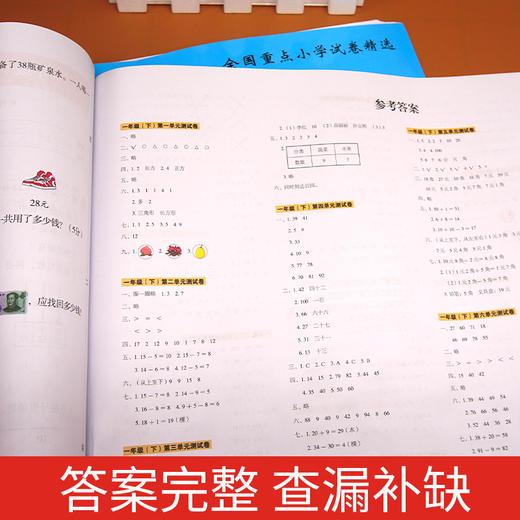 【开心图书】1-6年级下册全彩语文数学英语期末冲刺试卷+限时送双色版语文阶梯阅读 A 商品图7