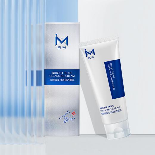 淡斑清洁CP|雪颜素美白祛斑洁面乳+吉米二合一修护卸妆套装 商品图4