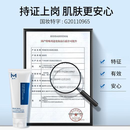 淡斑清洁CP|雪颜素美白祛斑洁面乳+吉米二合一修护卸妆套装 商品图3
