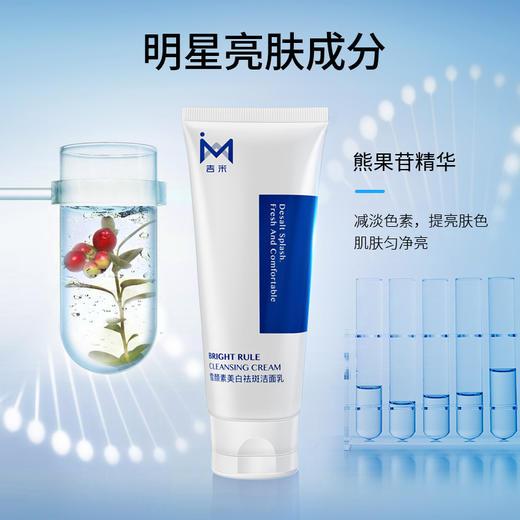 淡斑清洁CP|雪颜素美白祛斑洁面乳+吉米二合一修护卸妆套装 商品图5