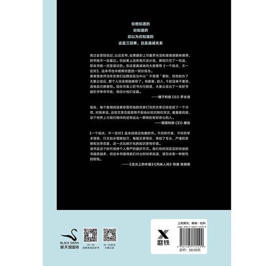 一个观点 不一定对 黄章晋 等 著一本帮你涨姿势的书 一本帮你学会严谨的社会科学逻辑的书 一本帮你看透生活的书 商品图3