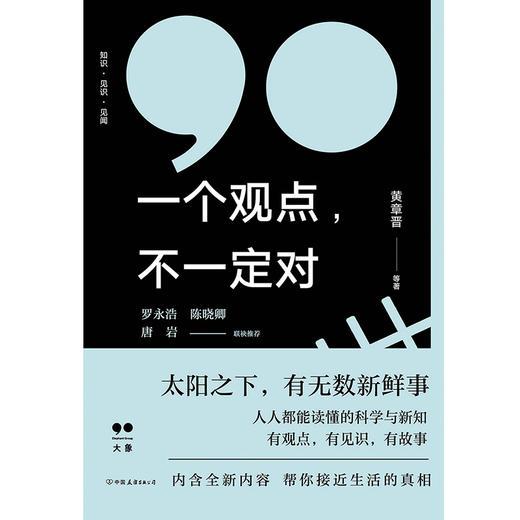 一个观点 不一定对 黄章晋 等 著一本帮你涨姿势的书 一本帮你学会严谨的社会科学逻辑的书 一本帮你看透生活的书 商品图2