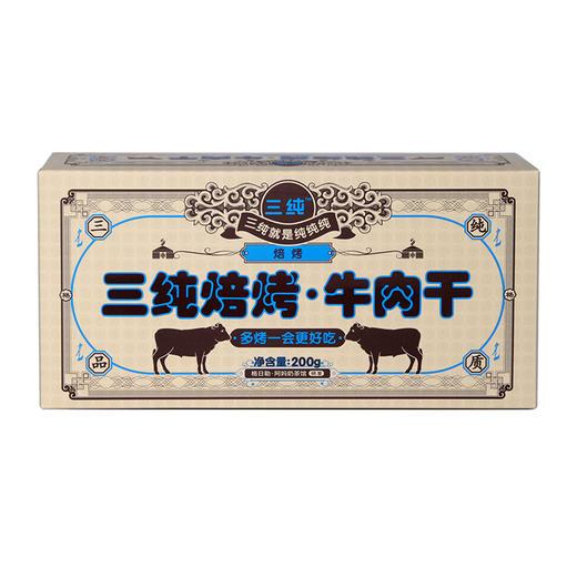 【预售 预计1月16日起发货】三纯牛肉干 格日勒阿妈蒙餐厅12位蒙古族总厨参与研发,历经数十次口味调整和成品盲测 商品图0
