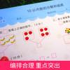 【开心图书】幼小衔接学前测试卷+综合训练全14册 D 商品缩略图4