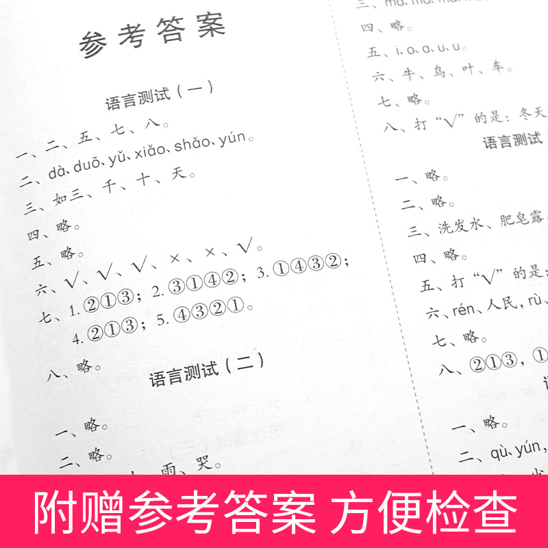 【开心图书】幼小衔接学前测试卷+综合训练全14册 D 商品图5
