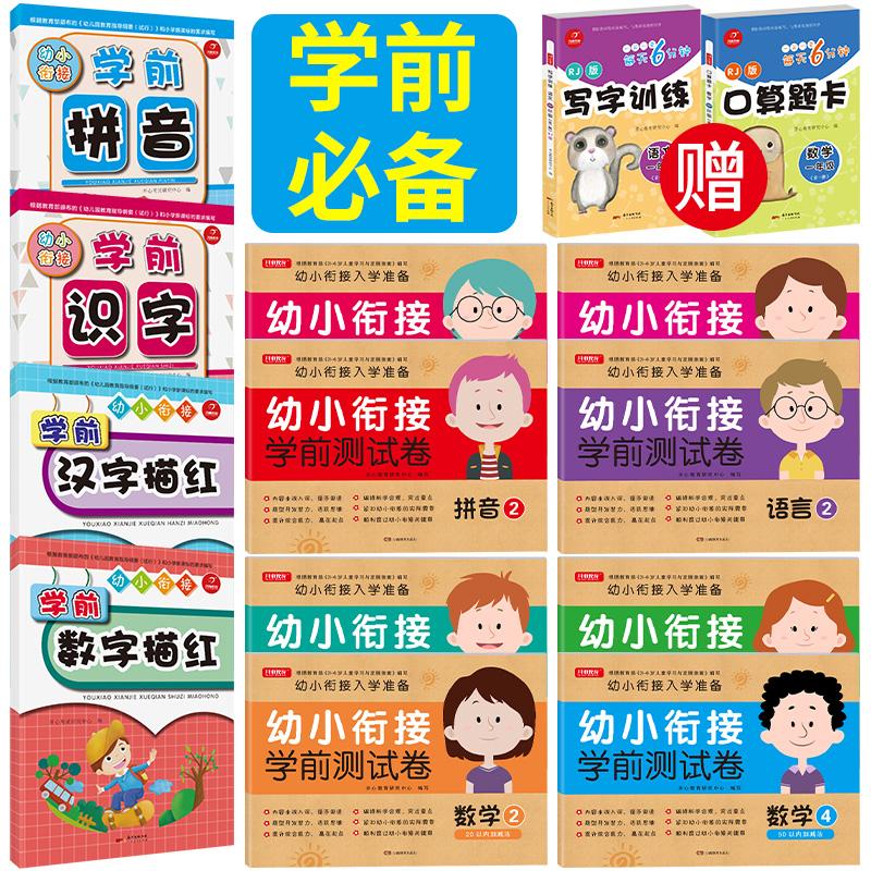 【开心图书】幼小衔接学前测试卷+综合训练全14册 D 商品图0