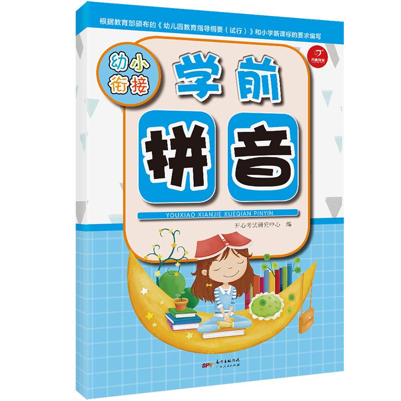 【开心图书】幼小衔接学前测试卷+综合训练全14册 D 商品图9