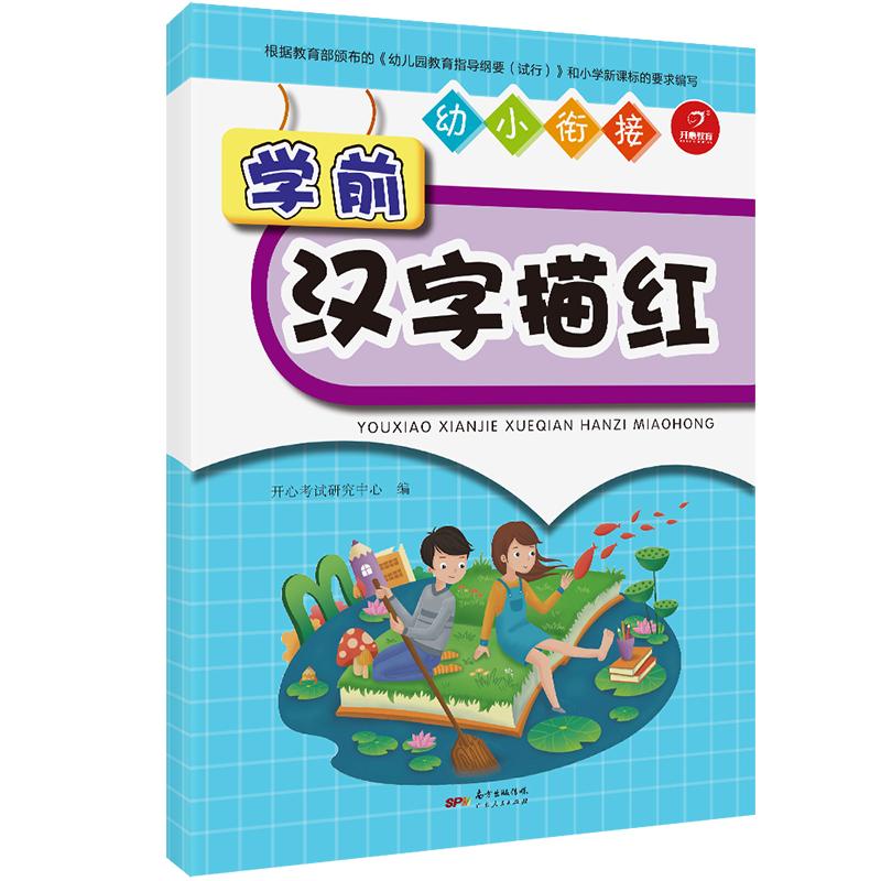 【开心图书】幼小衔接学前测试卷+综合训练全14册 D 商品图7