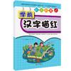 【开心图书】幼小衔接学前测试卷+综合训练全14册 D 商品缩略图7