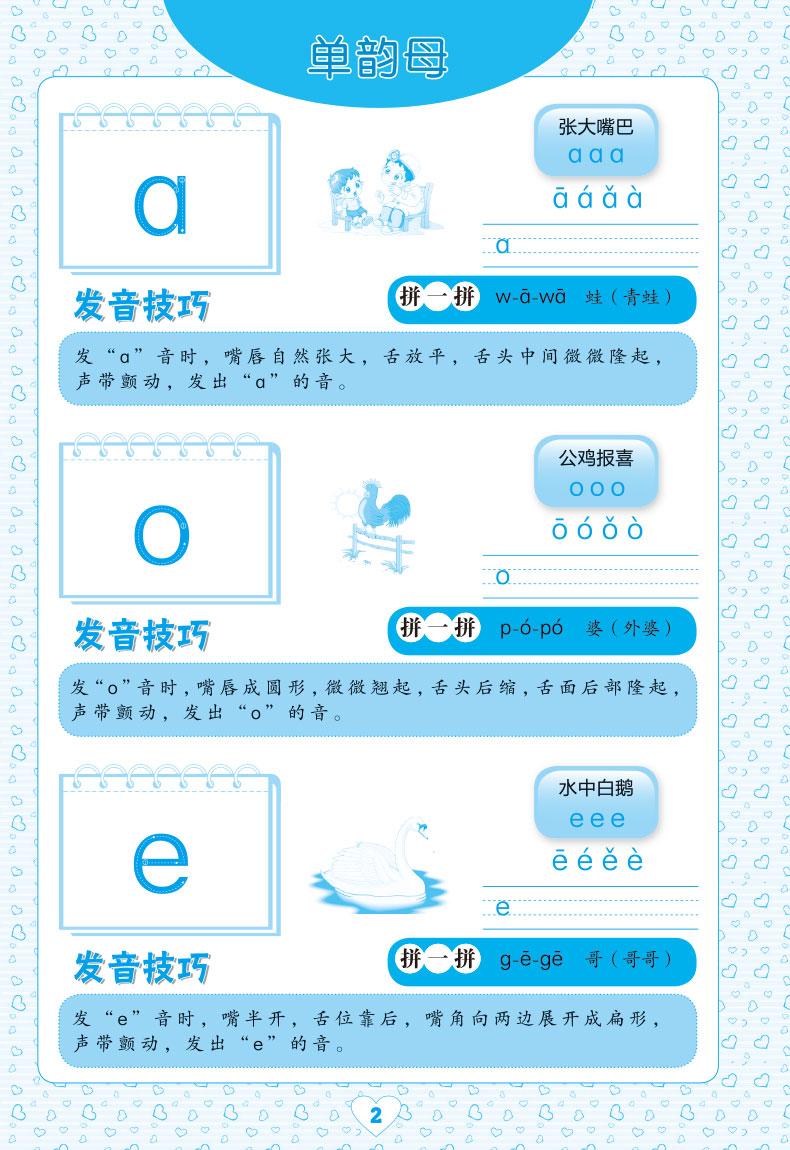 【开心图书】幼小衔接学前测试卷+综合训练全14册 D 商品图11