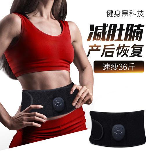 """【美国黑科技,腹部""""甩脂腰带"""" 25分钟=卷腹368次】美国EMS生物电脉冲,让肌肉自行运动,快速消耗燃烧脂肪,不用运动、节食、开刀,轻松瘦出小蛮腰! 商品图0"""
