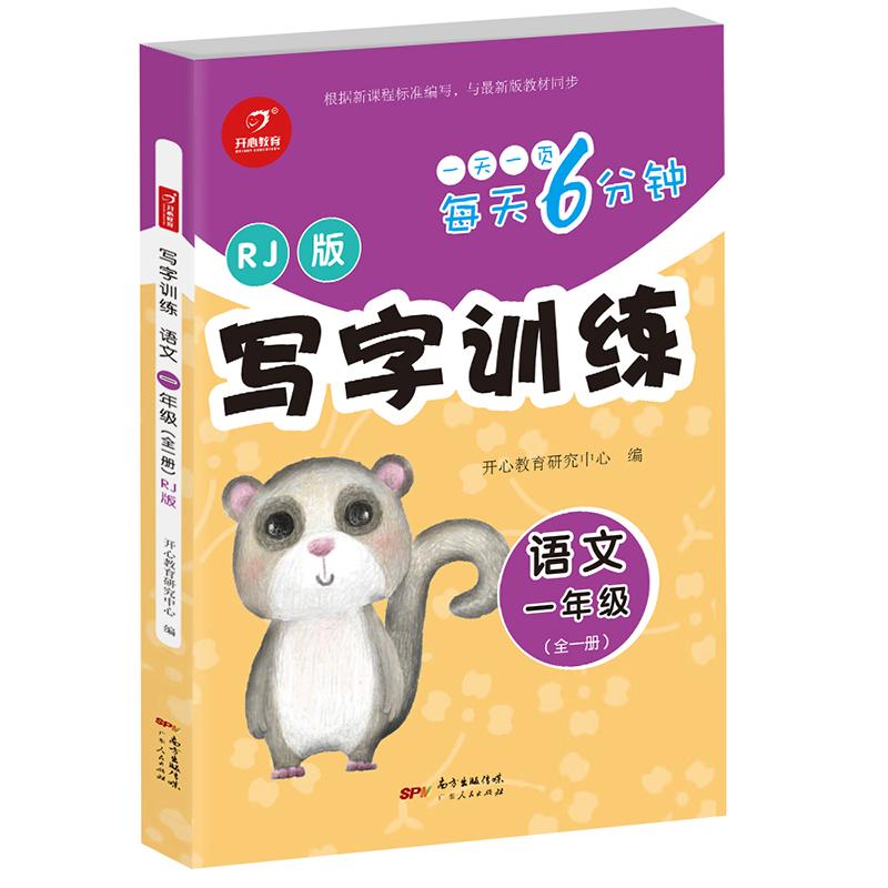 【开心图书】幼小衔接学前测试卷+综合训练全14册 D 商品图14
