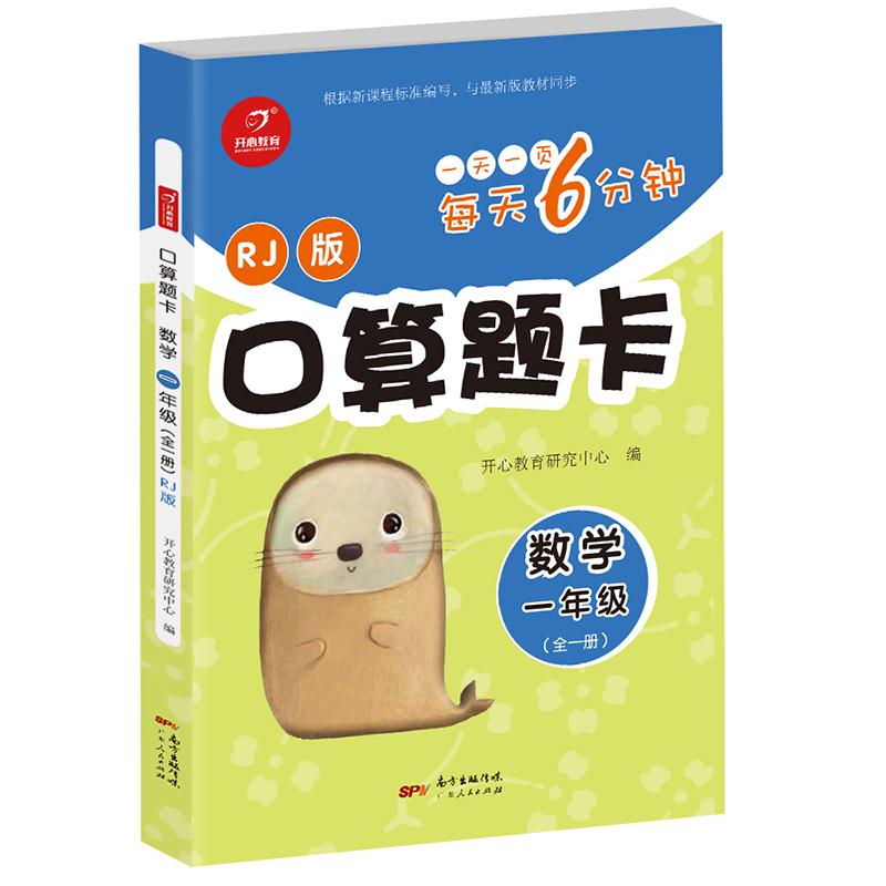 【开心图书】幼小衔接学前测试卷+综合训练全14册 D 商品图13