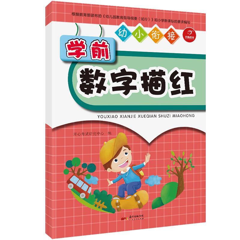 【开心图书】幼小衔接学前测试卷+综合训练全14册 D 商品图8