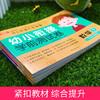 【开心图书】幼小衔接学前测试卷+综合训练全14册 D 商品缩略图6
