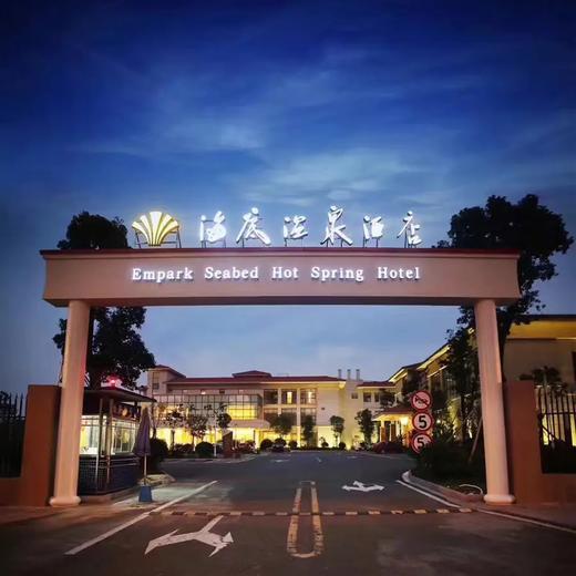 【宁波•杭州湾】海底温泉酒店 自由行套餐! 商品图0