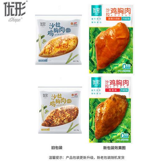 【半岛商城】优形低脂沙拉鸡胸肉100g*8袋 商品图2