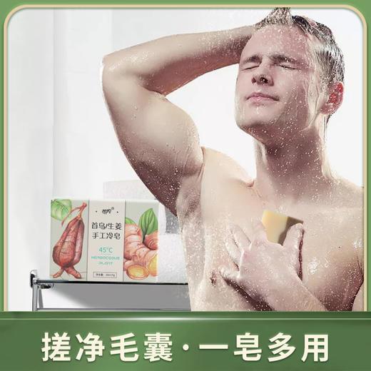 """好皂得""""冷制"""" 防脱更有效 首乌/生姜手工冷皂 商品图2"""