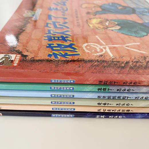 【为思礼】害怕可以说出来套装6册给儿童的心理解压书 儿童安全心理疏导3-8岁 商品图3