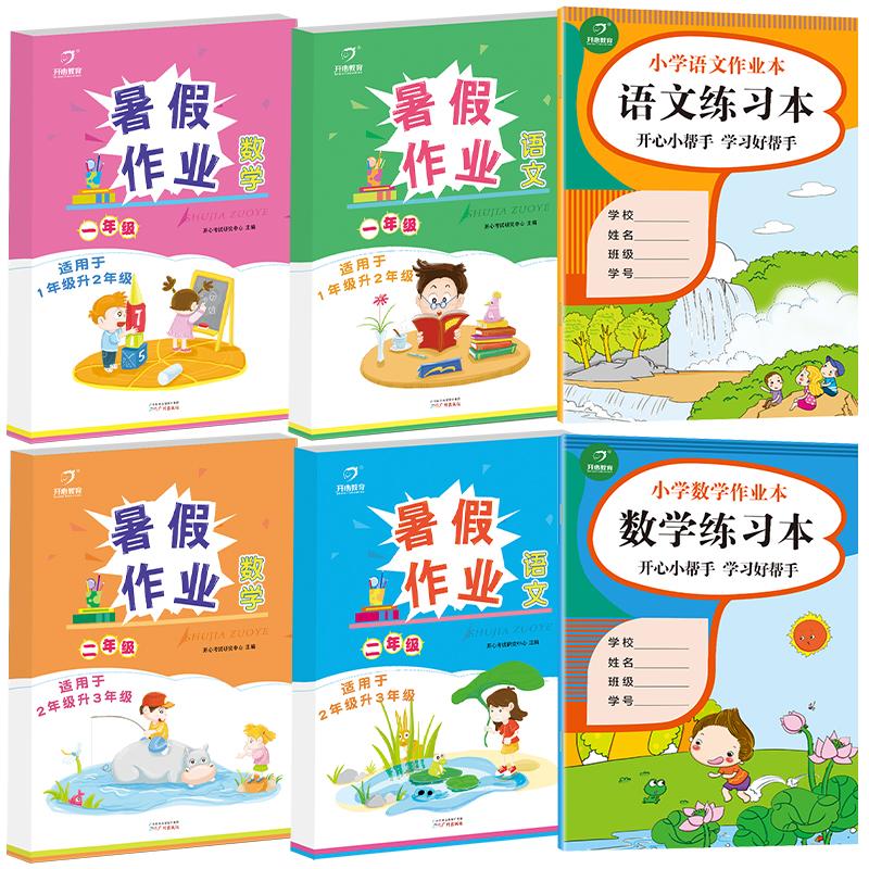 【开心图书】一二年级暑假作业+开心教育作业本+限时送1盒12色蜡笔 商品图0