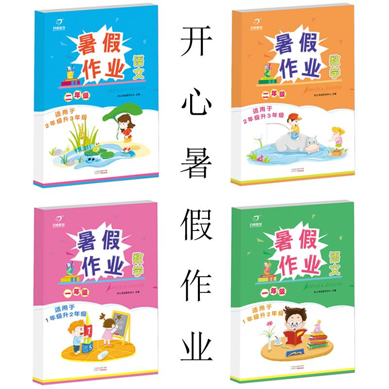 【开心图书】一二年级暑假作业+开心教育作业本+限时送1盒12色蜡笔 商品图1