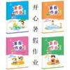 【开心图书】一二年级暑假作业+开心教育作业本+限时送1盒12色蜡笔 商品缩略图1