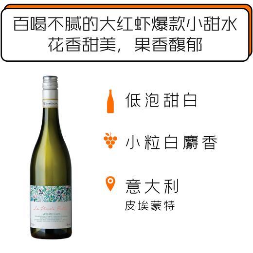 2018年蓓拉莫斯卡托阿斯蒂甜白起泡葡萄酒  La Piccola Bella Moscato d'Asti DOCG 2018 商品图0