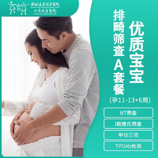 优质宝宝排畸筛查套餐A(孕11-13+6周) -远东龙岗妇产医院-产科 商品图1