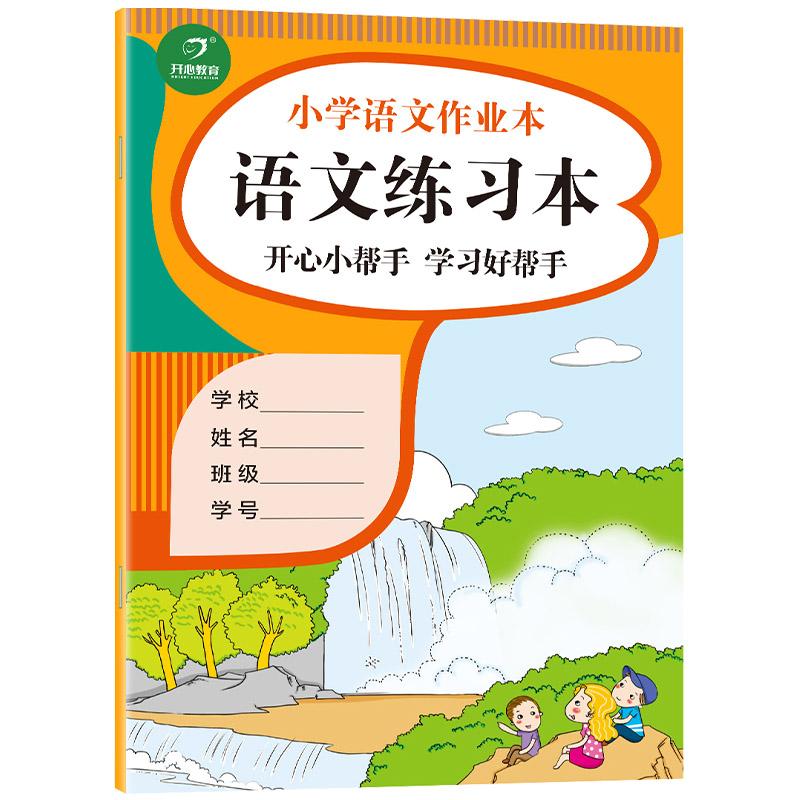 【开心图书】一二年级暑假作业+开心教育作业本+限时送1盒12色蜡笔 商品图6