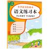 【开心图书】一二年级暑假作业+开心教育作业本+限时送1盒12色蜡笔 商品缩略图6