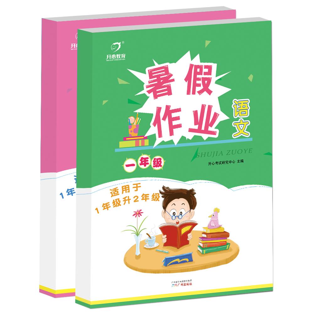 【开心图书】一二年级暑假作业+开心教育作业本+限时送1盒12色蜡笔 商品图2
