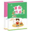 【开心图书】一二年级暑假作业+开心教育作业本+限时送1盒12色蜡笔 商品缩略图2
