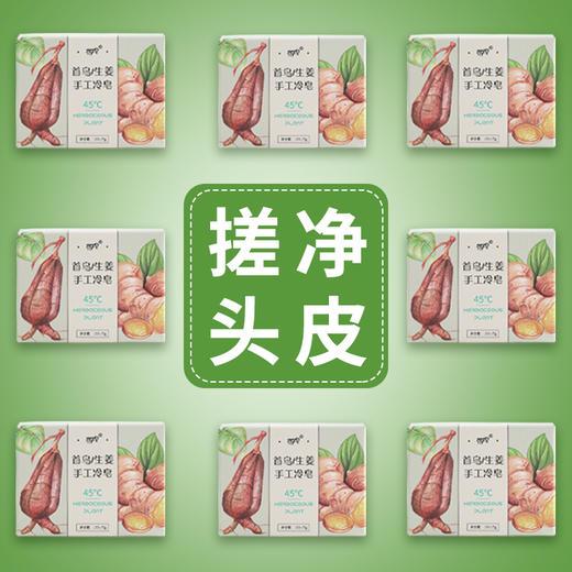 """好皂得""""冷制"""" 防脱更有效 首乌/生姜手工冷皂 商品图1"""