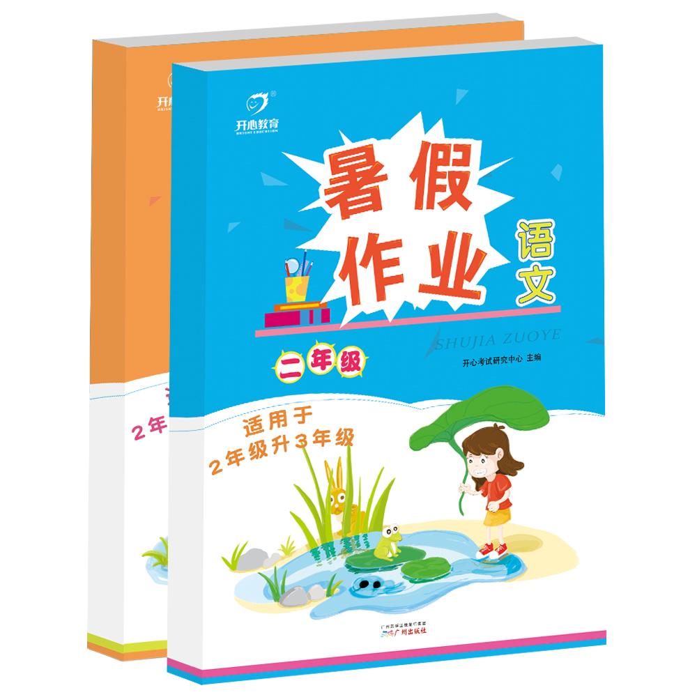 【开心图书】一二年级暑假作业+开心教育作业本+限时送1盒12色蜡笔 商品图3