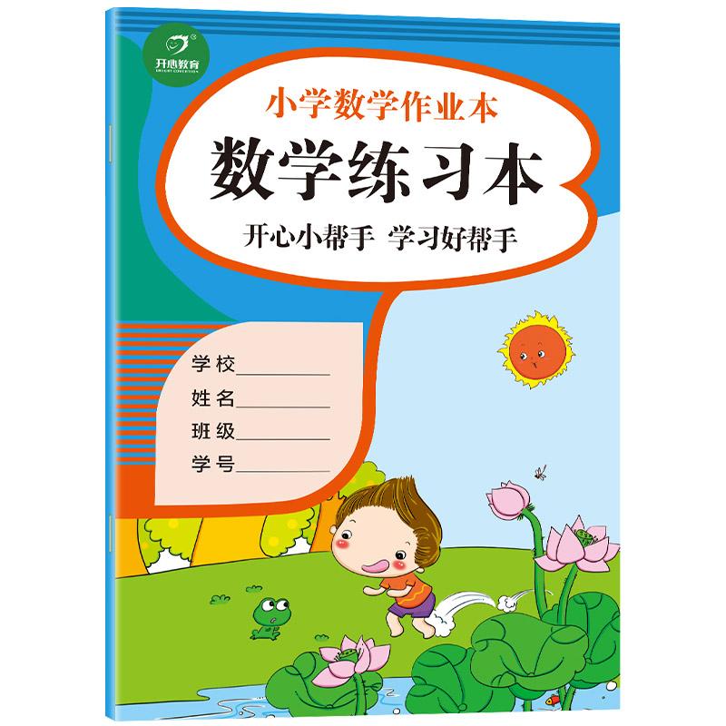 【开心图书】一二年级暑假作业+开心教育作业本+限时送1盒12色蜡笔 商品图4