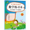【开心图书】一二年级暑假作业+开心教育作业本+限时送1盒12色蜡笔 商品缩略图4