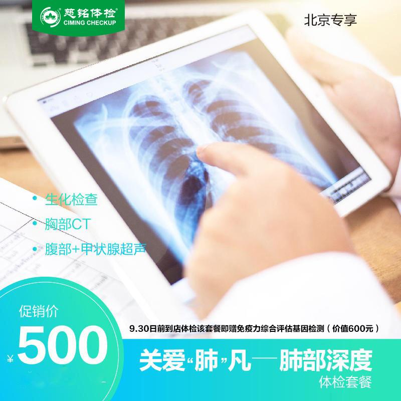 【北京专享】关爱肺凡套餐(男女通用) 商品图0