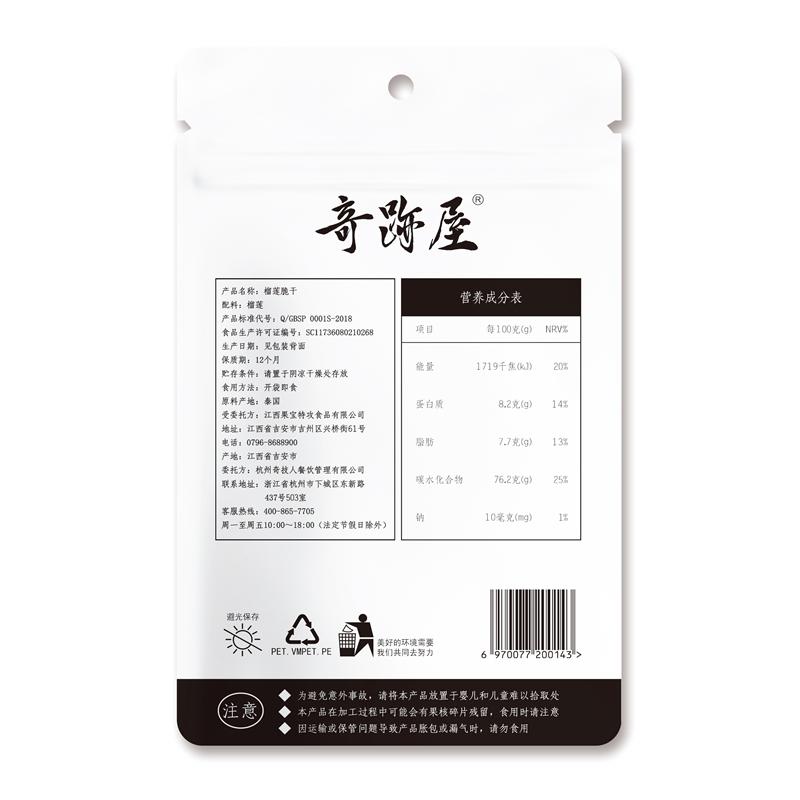 [榴莲脆干] 香气馥郁 清脆甜净 30gX5 商品图5