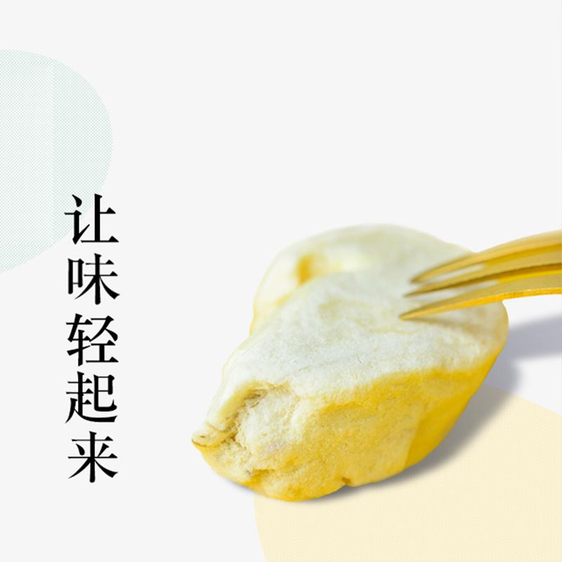 [榴莲脆干] 香气馥郁 清脆甜净 30gX5 商品图1