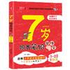 【开心图书】一年级上册快乐读书吧和大人一起读全4册+送双色版语文阶梯阅读+送全彩漫画作文 C 商品缩略图5
